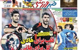 عناوین روزنامههای ورزشی شنبه 25 مهر 1394