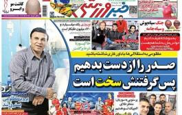 عناوین روزنامههای ورزشی سهشنبه 28 مهر 1394