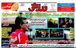عناوین روزنامههای ورزشی یکشنبه 3 آبان 1394