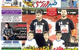 عناوین روزنامههای ورزشی یکشنبه 26 مهر 1394