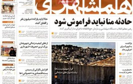 عناوین روزنامههای خبری سهشنبه 28 مهر 1394