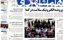 عناوین روزنامههای خبری شنبه 25 مهر 1394