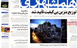 عناوین روزنامههای خبری چهارشنبه 6 آبان 1394