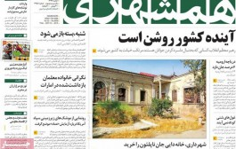 عناوین روزنامههای خبری پنجشنبه 23 مهر 1394