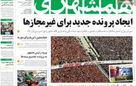 عناوین روزنامههای خبری پنجشنبه 7 آبان 1394