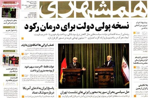 عناوین روزنامههای خبری یکشنبه 26 مهر 1394