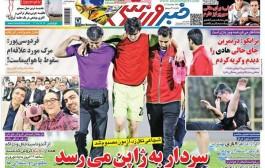 عناوین روزنامههای ورزشی دوشنبه 20 مهر 1394