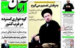 عناوین روزنامههای خبری چهارشنبه 29 مهر 1394