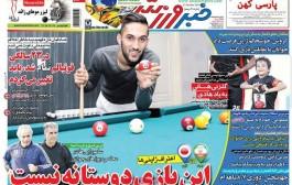 عناوین روزنامههای ورزشی سهشنبه 21 مهر 1394