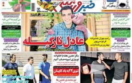 عناوین روزنامههای ورزشی یکشنبه 19 مهر 1394