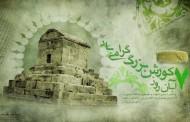۷ آبان روز جهانی کوروش کبیر +زندگینامه کامل کوروش