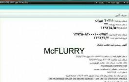 آیا مک دونالد رسما به ایران آمد؟ + سند