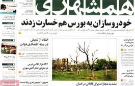 عناوین روزنامههای خبری دوشنبه 4 آبان 1394