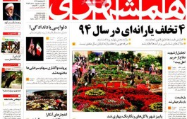 عناوین روزنامههای خبری یکشنبه 19 مهر 1394