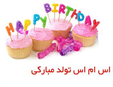 اس ام اس تبریک تولد برای عشقتان