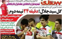 عناوین روزنامههای ورزشی شنبه 18 مهر 1394