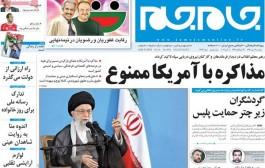 عناوین روزنامههای خبری پنجشنبه 16 مهر 1394