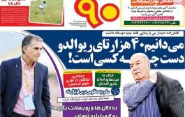 عناوین روزنامههای ورزشی سهشنبه 14 مهر 1394