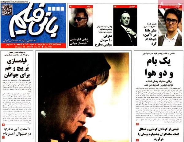 عناوین روزنامه های امروز 94/07/26