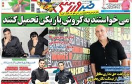 عناوین روزنامههای ورزشی چهارشنبه  15 مهر 1394