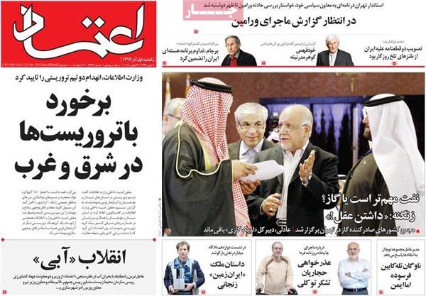 عناوین روزنامههای خبری یکشنبه 1 آذر 1394