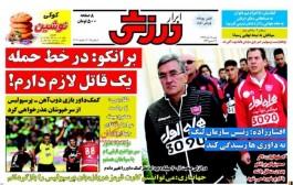 عناوین روزنامههای ورزشی شنبه 16 آبان 1394