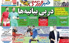 عناوین روزنامههای ورزشی دوشنبه 11 آبان 1394