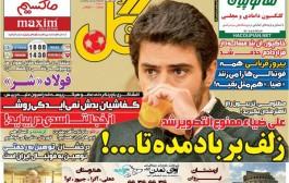 عناوین روزنامههای ورزشی چهارشنبه 13 آبان 1394