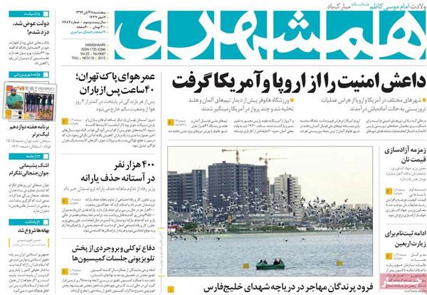 عناوین روزنامههای خبری پنجشنبه 28 آبان 1394