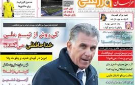 عناوین روزنامههای ورزشی یکشنبه 24 آبان 1394