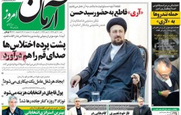 عناوین روزنامههای خبری شنبه 30 آبان 1394