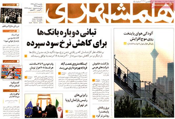 عناوین روزنامههای خبری یکشنبه 17 آبان 1394