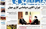 عناوین روزنامههای خبری دوشنبه 2 آذر 1394