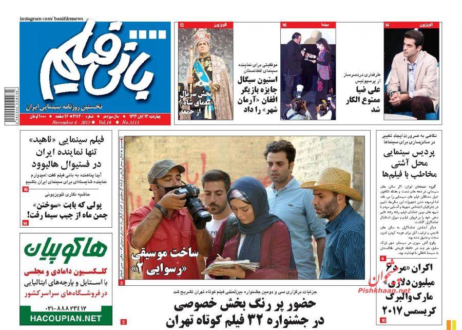 عناوین روزنامههای خبری