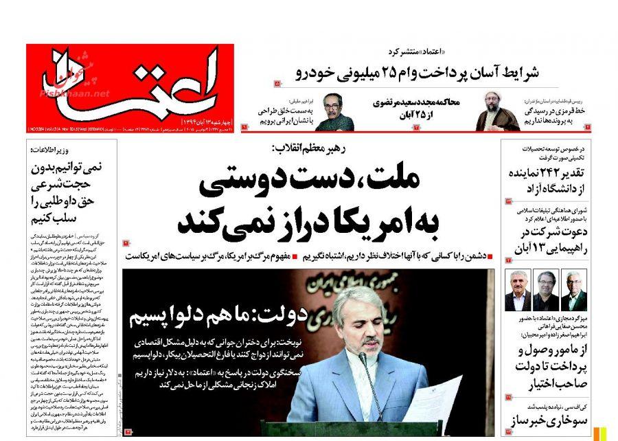 عناوین روزنامههای خبری چهارشنبه