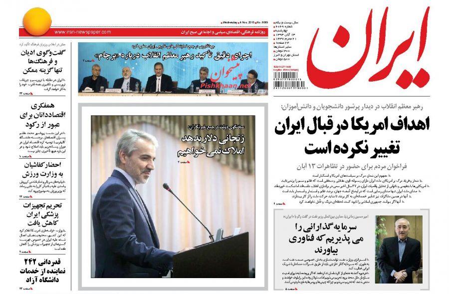 صفحه اول روزنامه های خبری