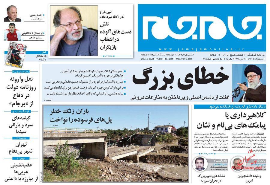 عناوین روزنامههای خبری چهارشنبه 13 آبان 1394