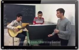 کلیپ اجرای زیبای آهنگ مرتضی پاشایی در کلاس درس