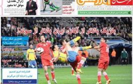 عناوین روزنامههای ورزشی یکشنبه 17 آبان 1394