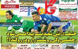 عناوین روزنامههای ورزشی چهارشنبه 20 آبان 1394