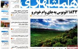 عناوین روزنامههای خبری چهارشنبه 27 آبان 1394