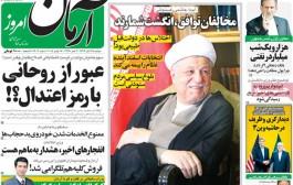 عناوین روزنامههای خبری دوشنبه 25 آبان 1394