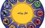 فال روزانه : فال امروز پنجشنبه 21 آبان 94