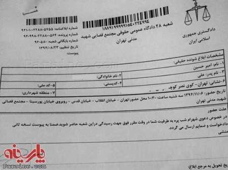 شکایت شهرام شب پره در دادگاه عمومی تهران!