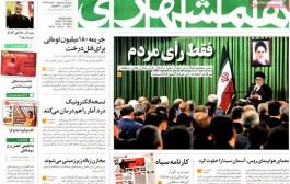 عناوین روزنامههای خبری دوشنبه 11 آبان 1394