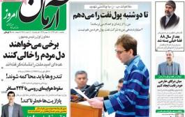 عناوین روزنامههای خبری یکشنبه 10 آبان 1394