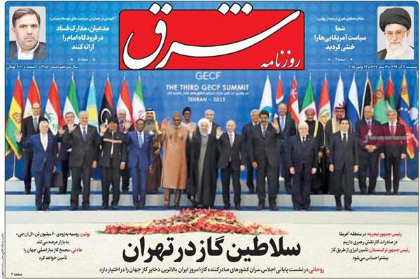 عناوین روزنامههای خبری سهشنبه 94/09/03
