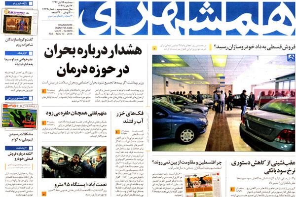 عناوین روزنامههای خبری سهشنبه 19 آبان 1394
