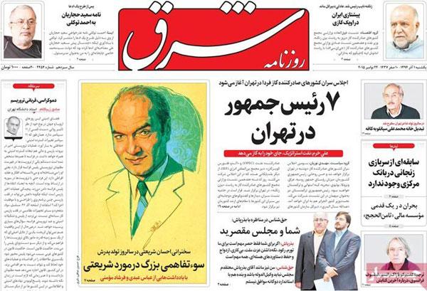 عناوین روزنامههای خبری یکشنبه 94/09/01