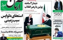 عناوین روزنامههای خبری سهشنبه 3 آذر 1394